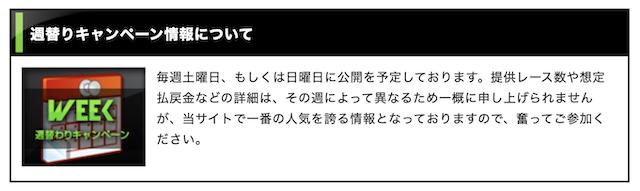 ターフ_週替りキャンペーン