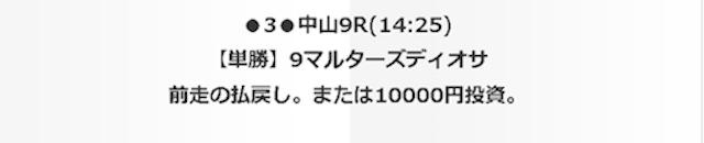 競馬王_有料予想2019年09月29日中山09 R