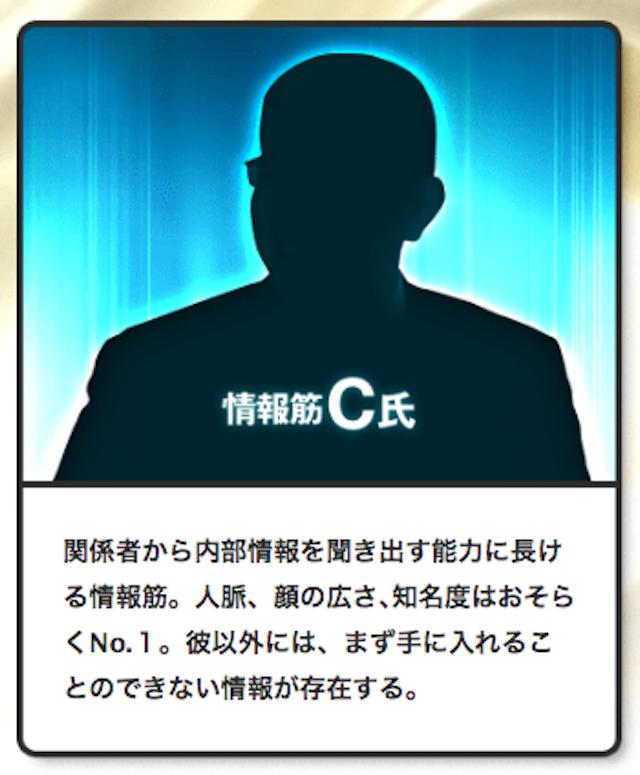 うまラボ_情報筋C氏