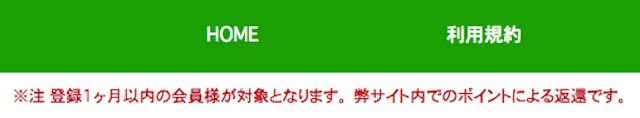 チケラボ_注記
