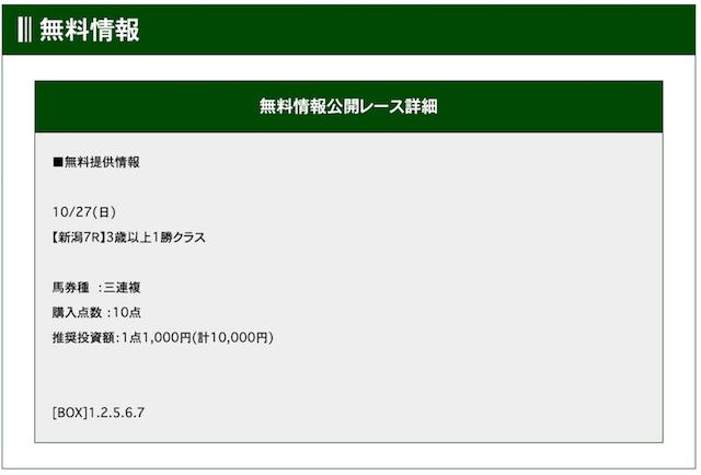 チケラボ_無料予想2019年10月27日