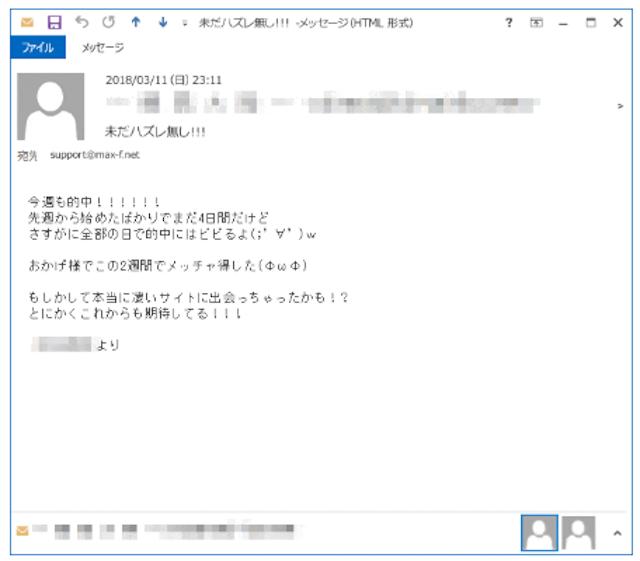 ディープホース_ユーザーからのメッセージ