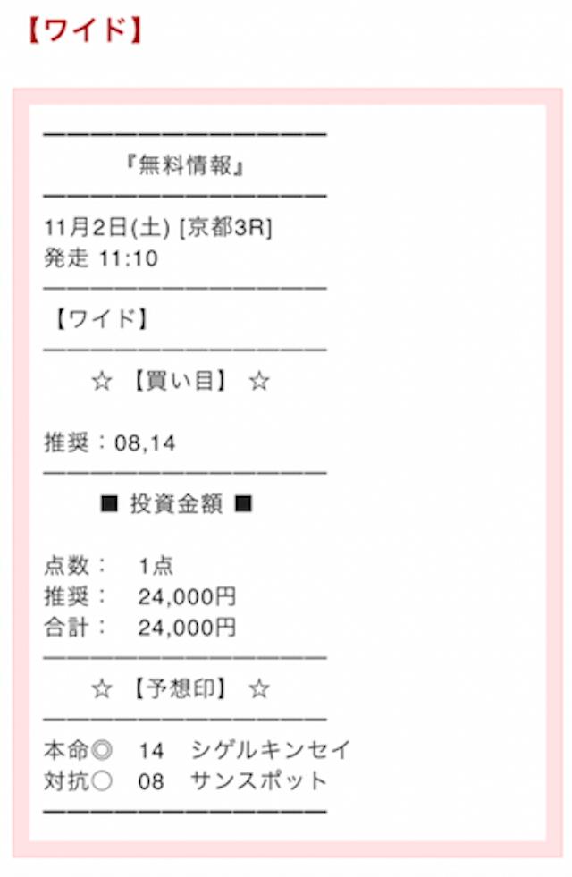 馬貴族_無料予想2019年11月02日