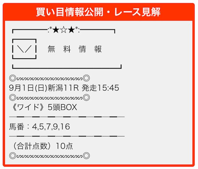 うまライブ_無料予想2019年09月01日新潟11R