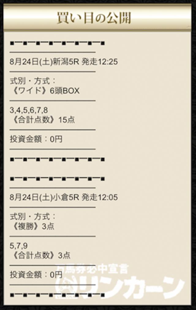 リンカーン_無料予想2019年08月24日新潟05R