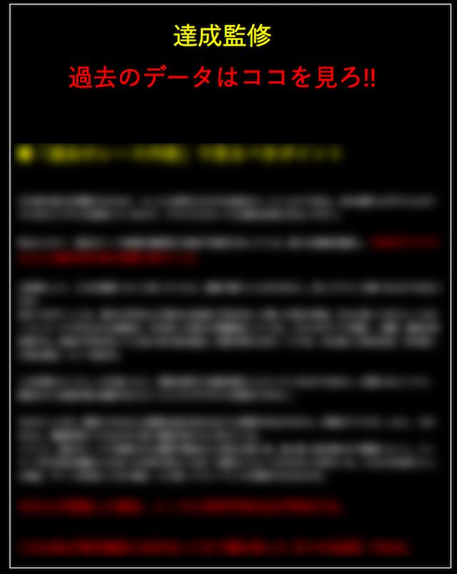細川達成_コラム内容