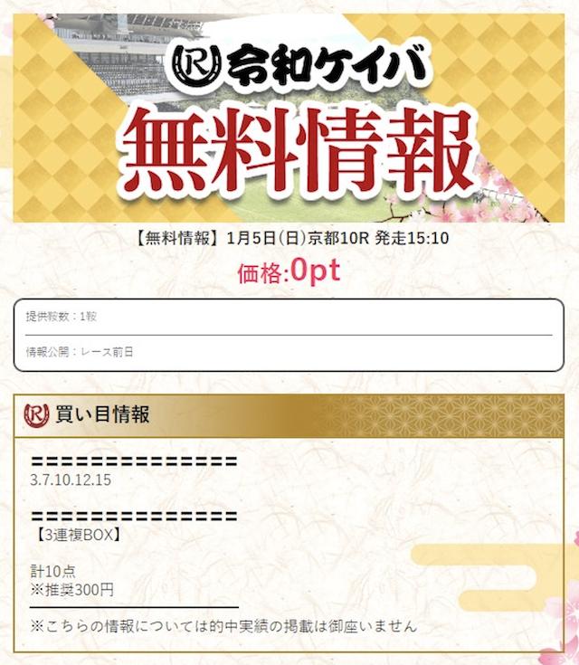 令和ケイバの無料予想2020年01月05日京都10R