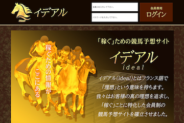 イデアルという競馬予想サイトのアイキャッチ画像