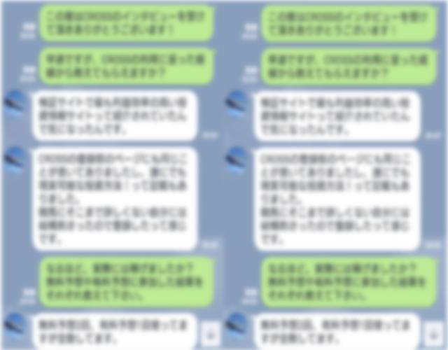競馬予想サイト_クロスの利用者とのLINE画像