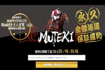 MUTEKIのアイキャッチ画像