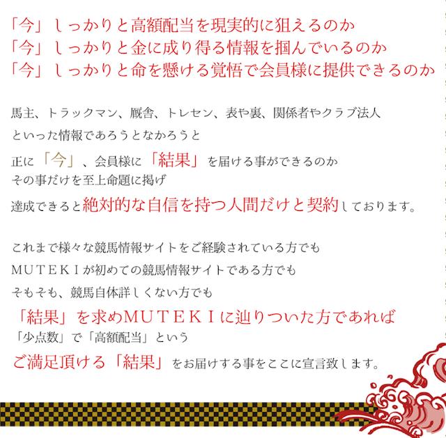 MUTEKI宣言書について