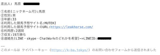MUTEKIの利用者プロフィール
