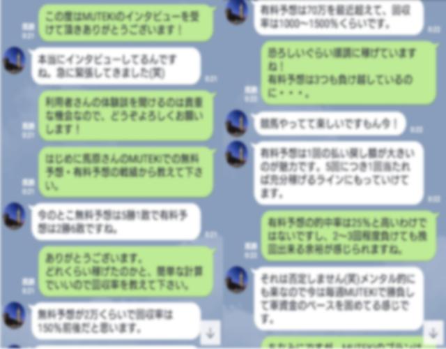 競馬予想サイト_MUTEKIの利用者とのLINE画像