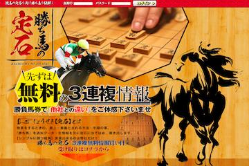 勝ち馬の定石のアイキャッチ画像