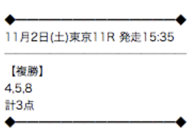 すごい競馬の無料予想2019年11月02日東京11R