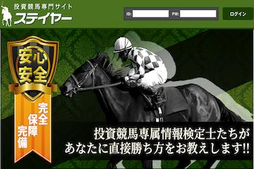 競馬予想サイト_ステイヤーのアイキャッチ画像