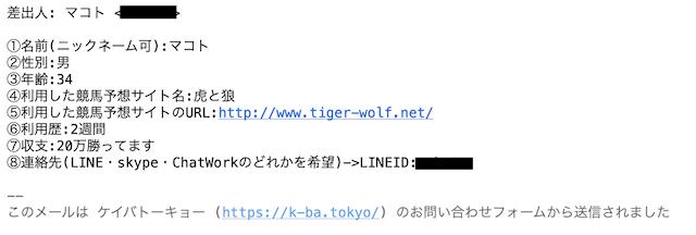 競馬予想サイト_虎と狼の利用者プロフィール