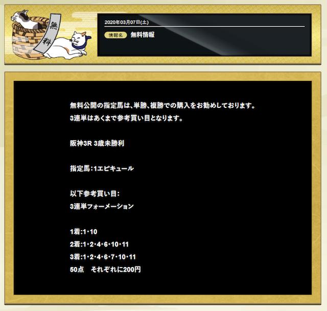 競馬予想サイト_虎と狼の無料予想2020年03月07日阪神3R