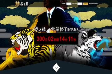 tiger-wolf_thumbnail_