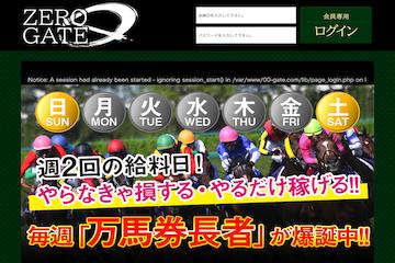 競馬予想サイトのゼロゲート_アイキャッチ画像