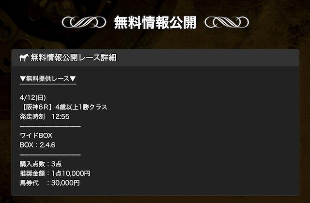 競馬予想サイト_アルケミストの無料予想2020年04月12日阪神06R