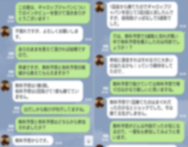 ギャロップジャパンの利用者とのLINE