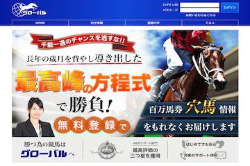 競馬予想サイトのグローバルのアイキャッチ画像
