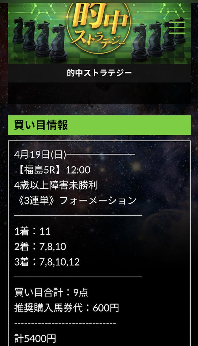 競馬予想サイト_ホライズンの無料予想2020年4月19日福島05R