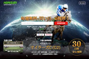 競馬予想サイト_HORIZONのアイキャッチ画像