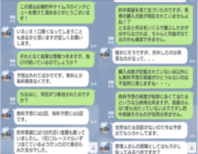 必勝的中タイムズの利用者とのLINE画像