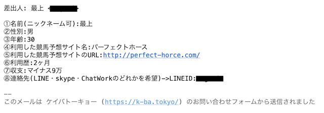 パーフェクトホースの利用者プロフィール