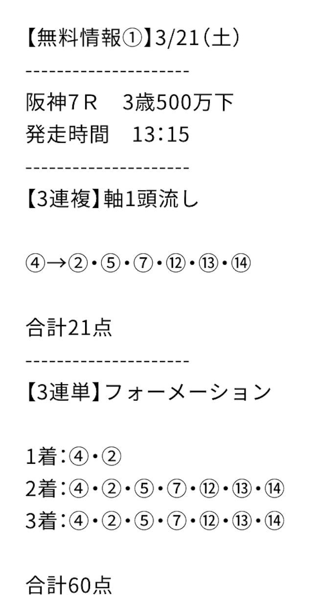 投資競馬専門サイト_ステイヤーの無料予想2020年03月21日阪神07R