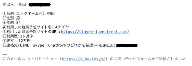 投資競馬専門サイト_ステイヤーの利用者プロフィール