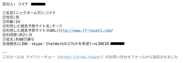 競馬予想サイト_ターフ(TURF)の利用者プロフィール