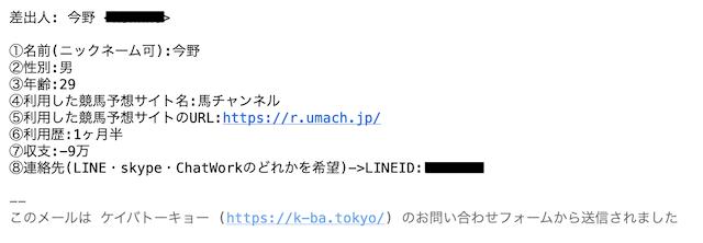 UMAチャンネルの利用者プロフィール
