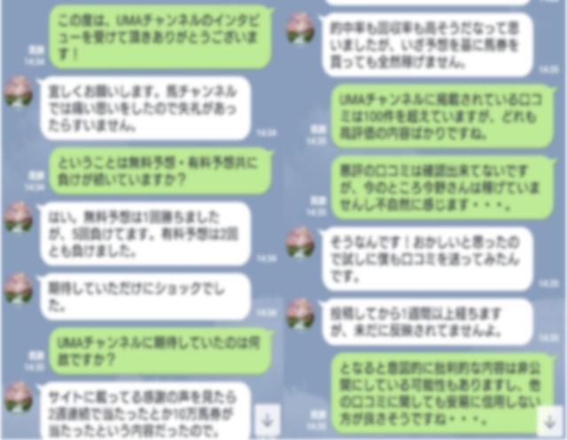 UMAチャンネルの利用者とのLINE