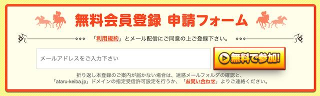 うまライブの登録フォーム