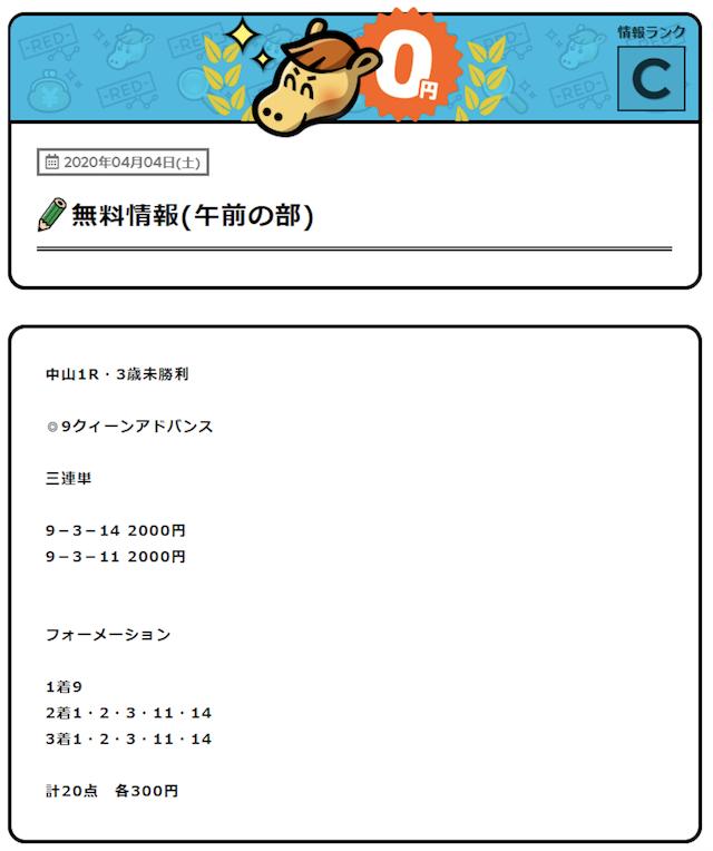 レッドの無料予想04月04日中山01R