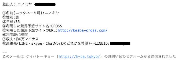 競馬予想サイト_クロスの利用者プロフィール