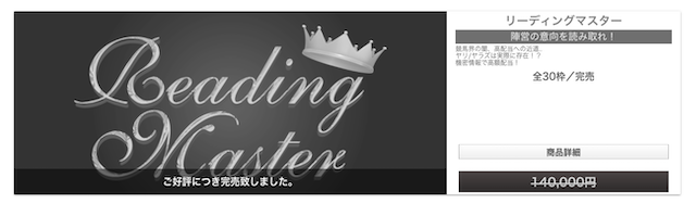 万馬券コンボの有料プラン_リーディングマスター_完売