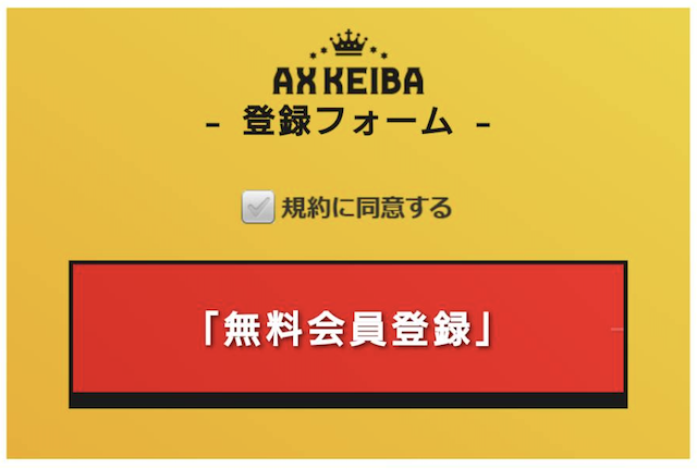 AXKEIBAの登録フォーム