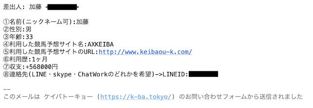 AXKEIBAの利用者の前情報