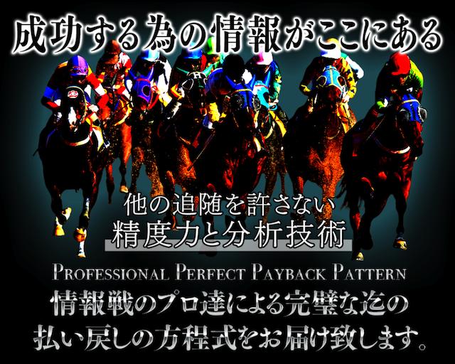 競馬予想サイト_P4の精度力と分析技術