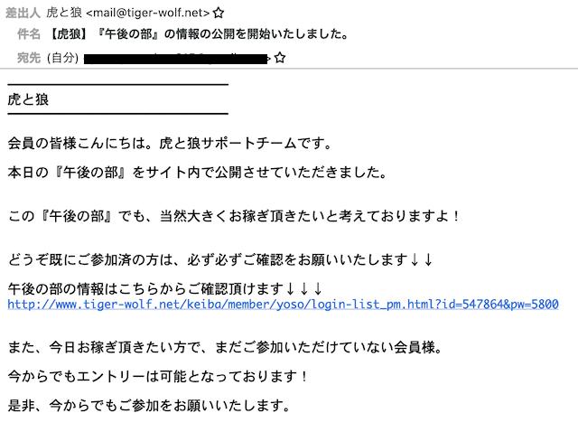 虎と狼から送られてくるメールの文面