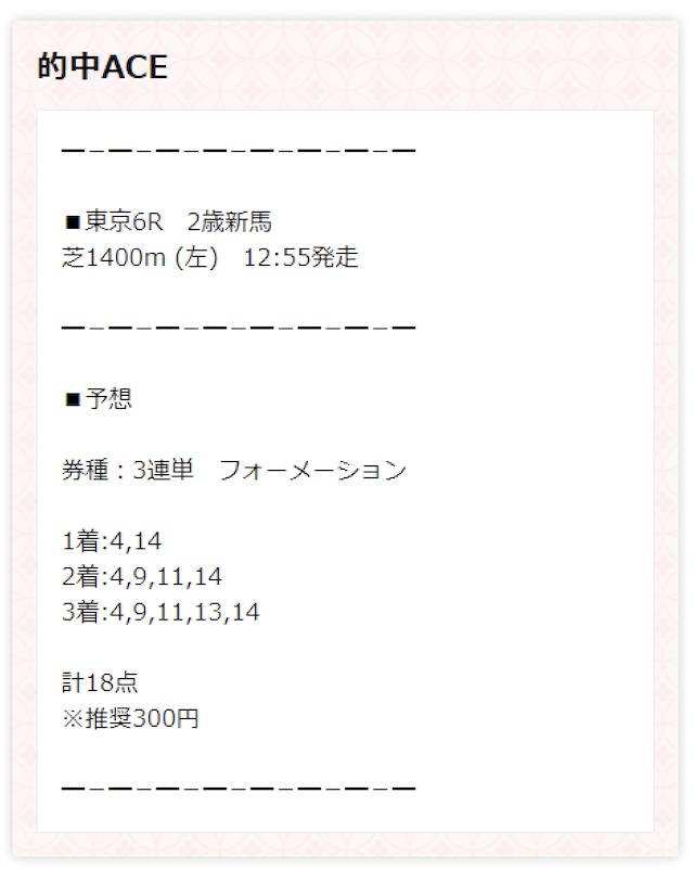うまスタの有料予想2020年06月07日東京06R