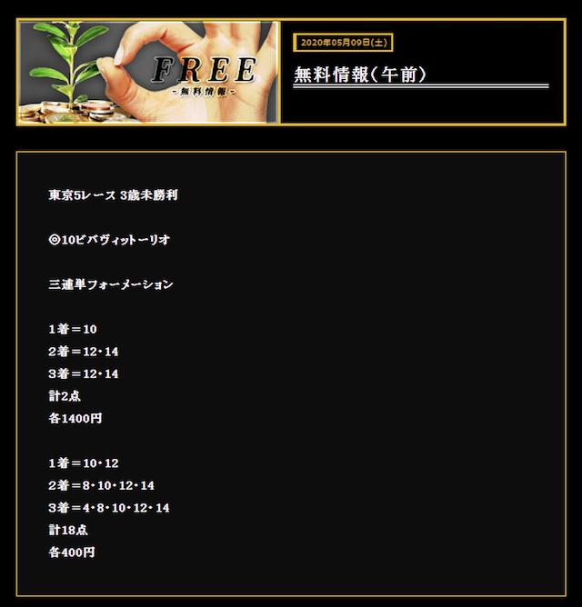 裏馬券倶楽部の無料予想2020年5月9日東京05R