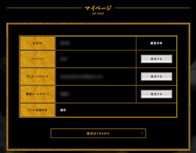 裏馬券倶楽部のマイページ画面