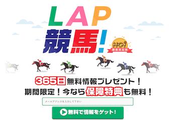 LAP競馬のトップページ