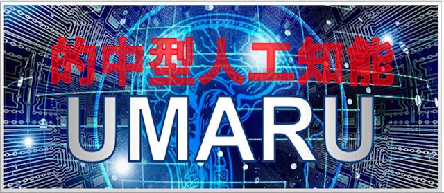 的中型人工知能UMARU